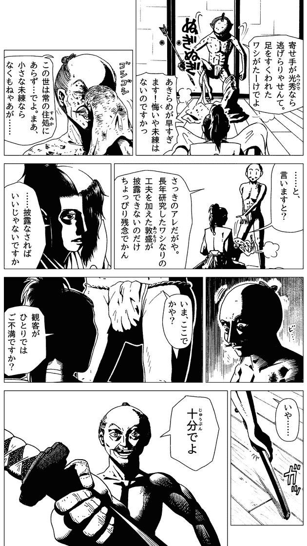 夢まぼろし信長 P04