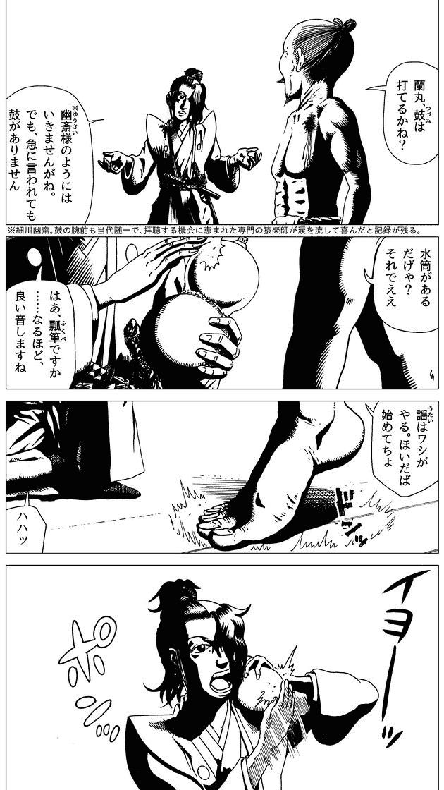 夢まぼろし信長 P05