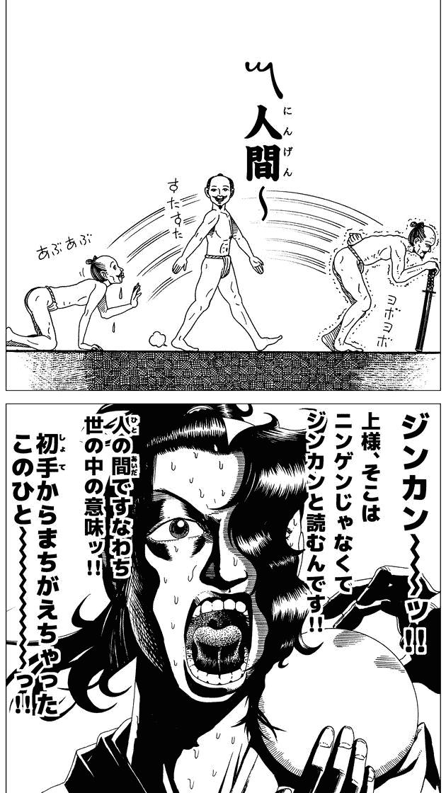 夢まぼろし信長 P06
