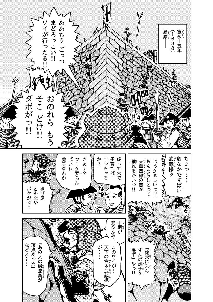 レキメン (試し読み) 004