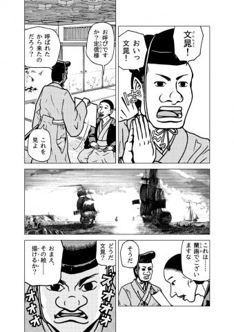 レキメン (試し読み) 023