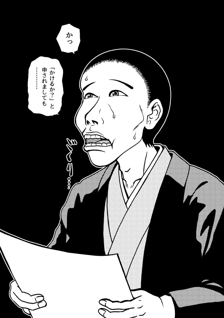 レキメン (試し読み) 024