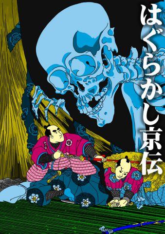 レキメン (試し読み) 041