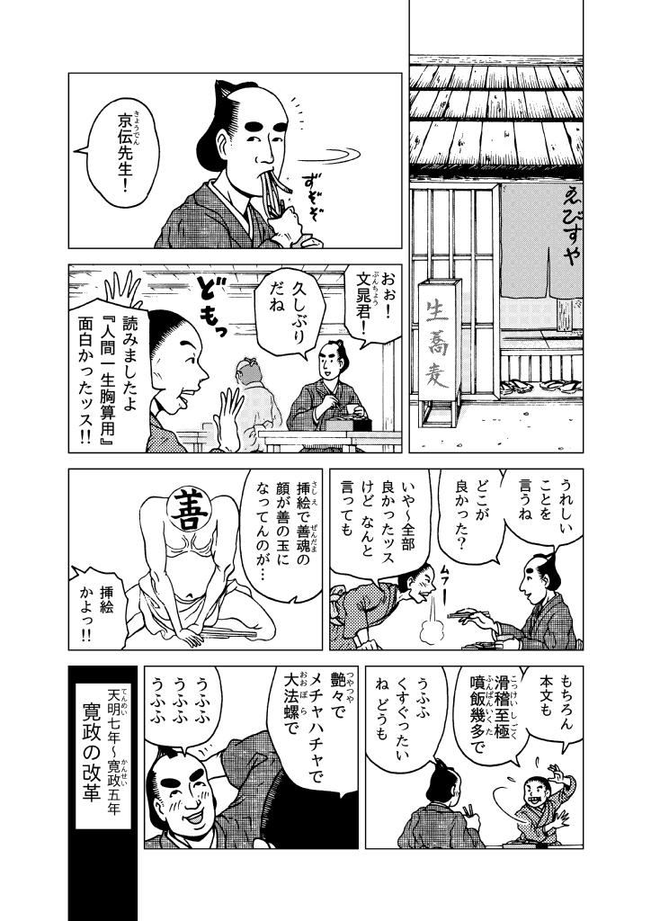 レキメン (試し読み) 042