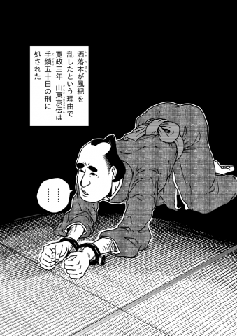 レキメン (試し読み) 043