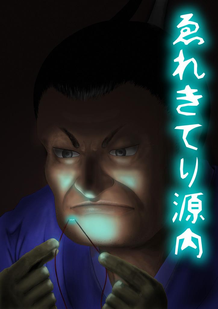 レキメン (試し読み) 060