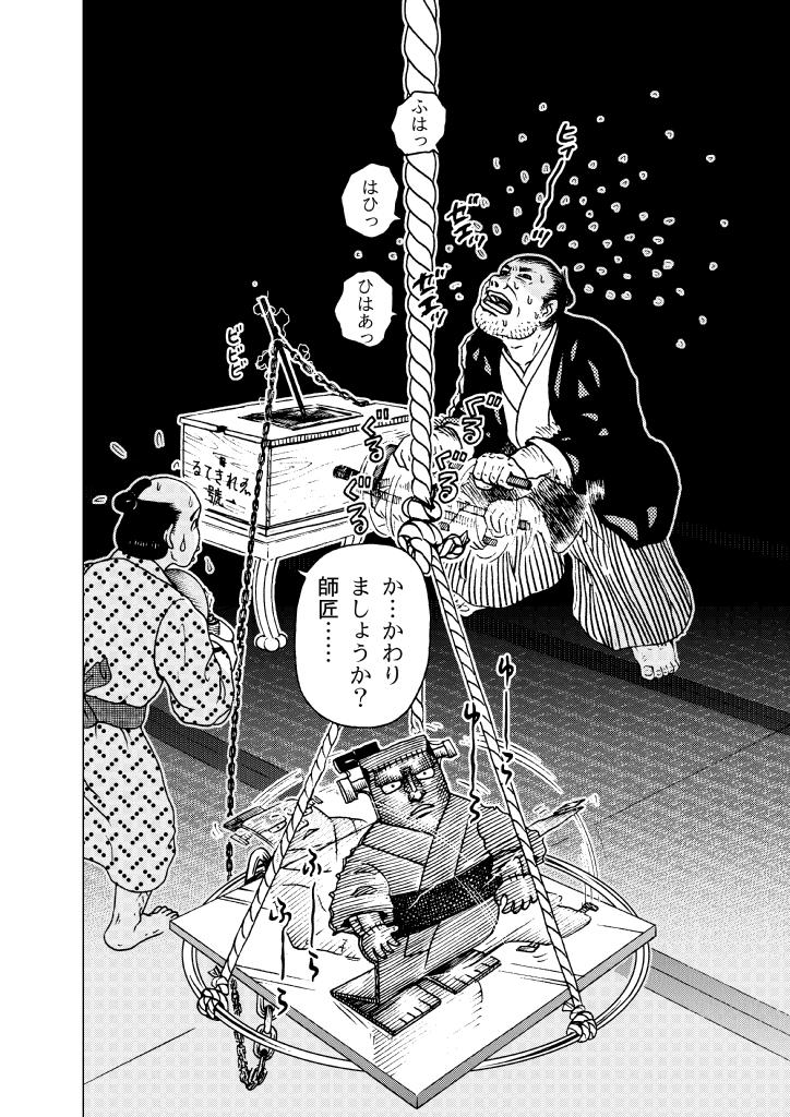 レキメン (試し読み) 062