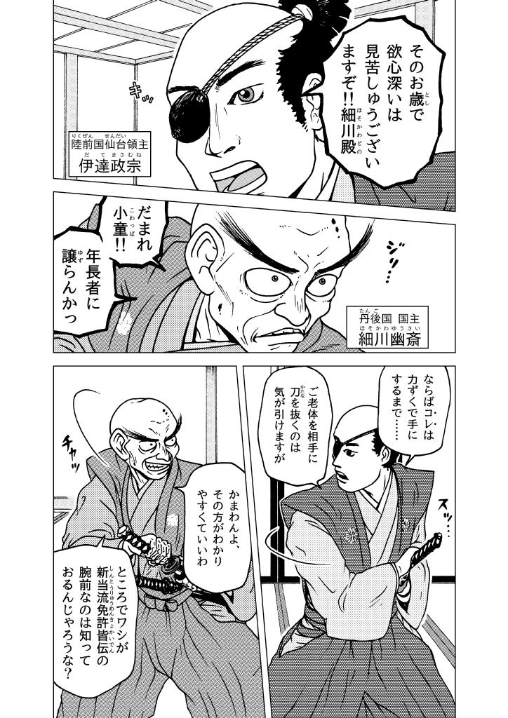 レキメン (試し読み) 080