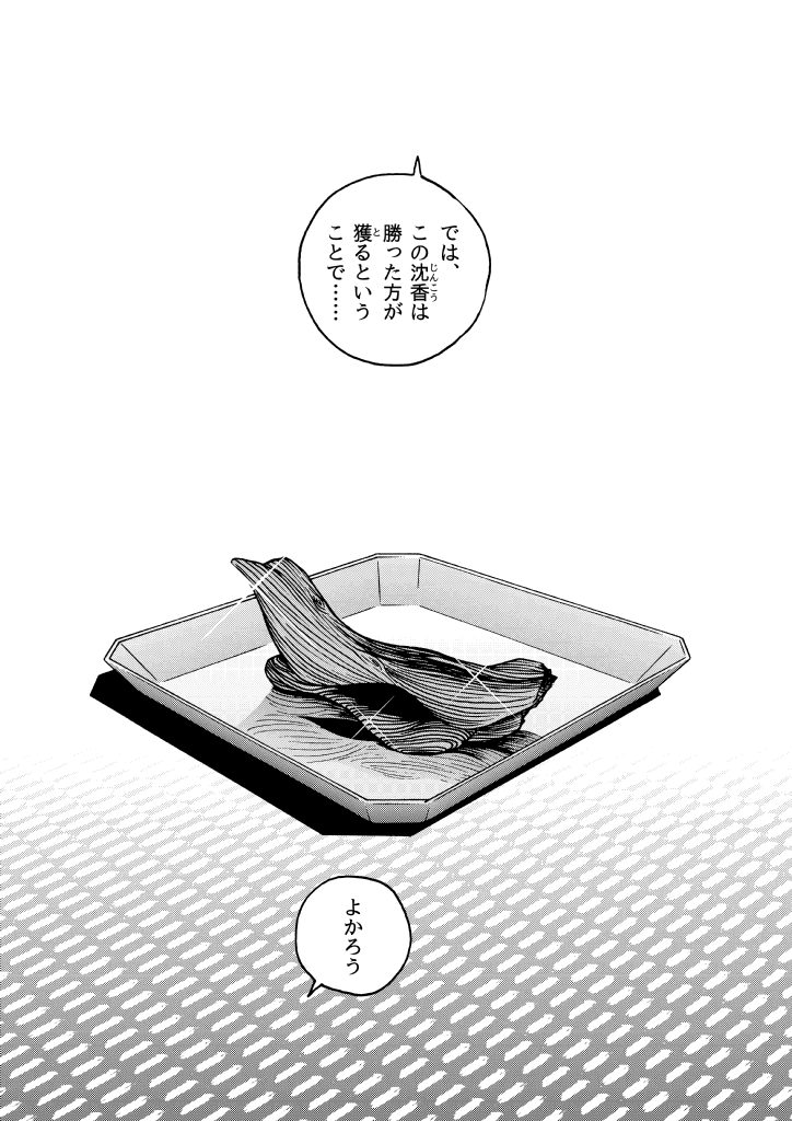 レキメン (試し読み) 081