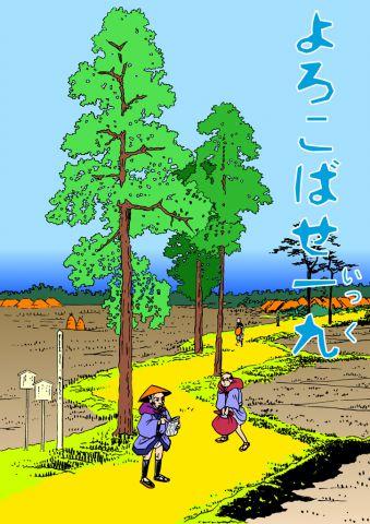 レキメン (試し読み) 100