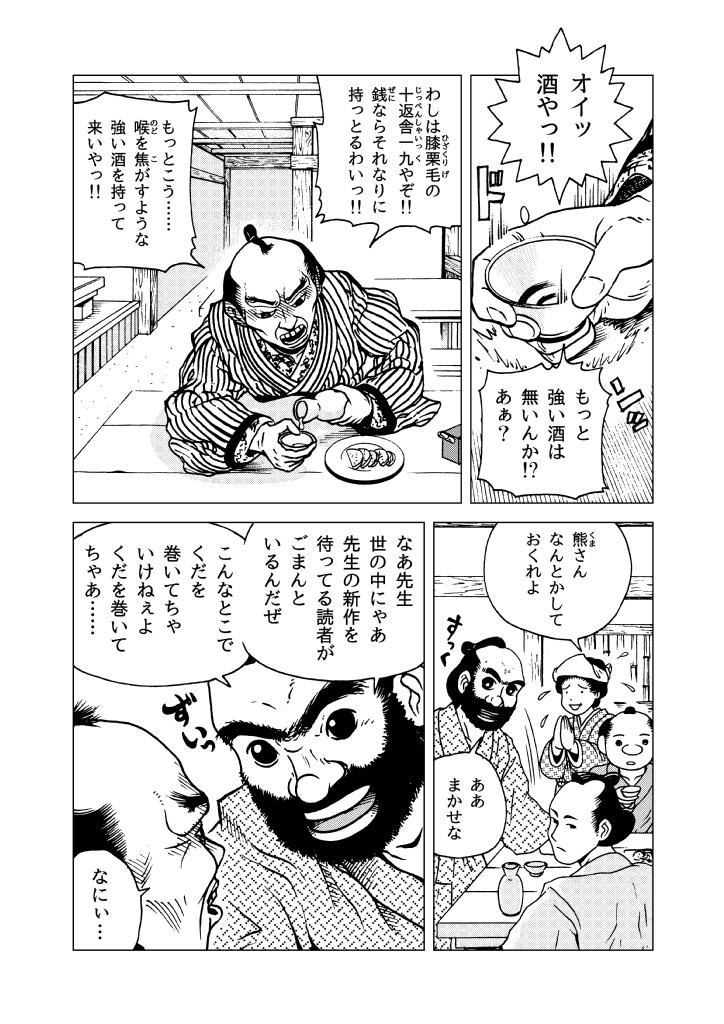 レキメン (試し読み) 101