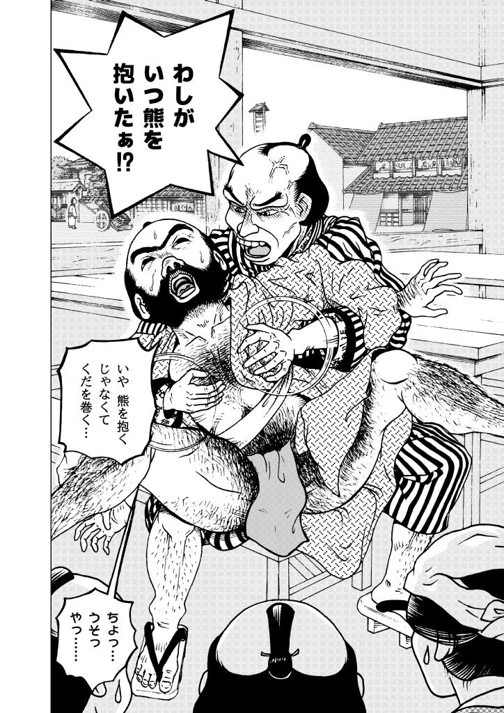 レキメン (試し読み) 102