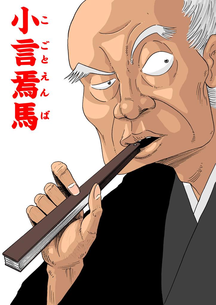 レキメン (試し読み) 115