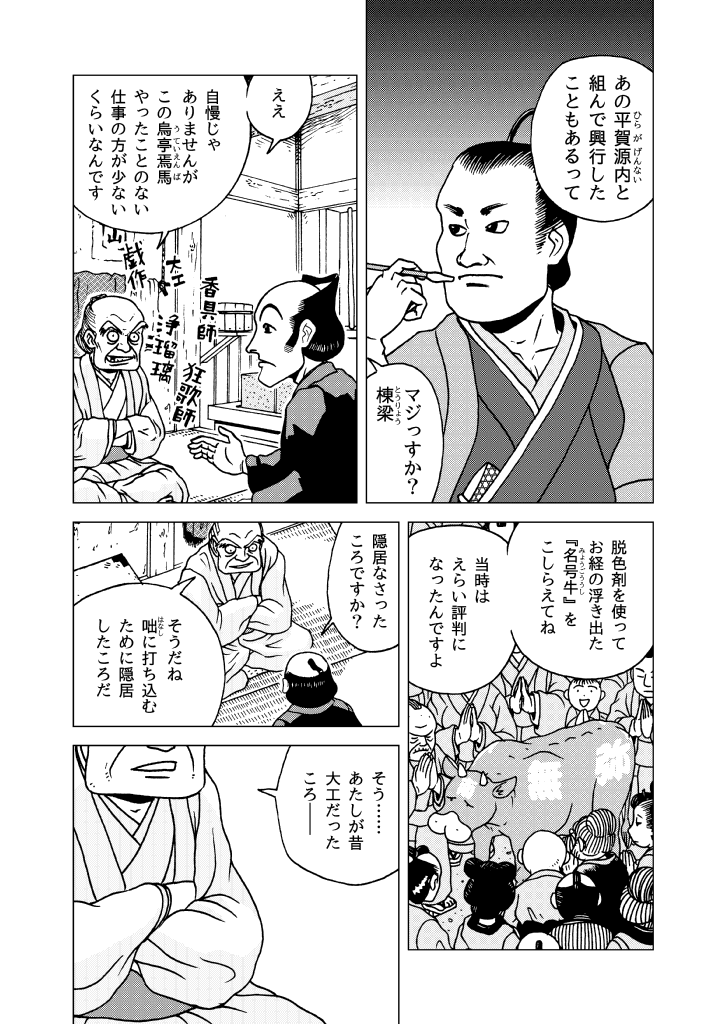 レキメン (試し読み) 116