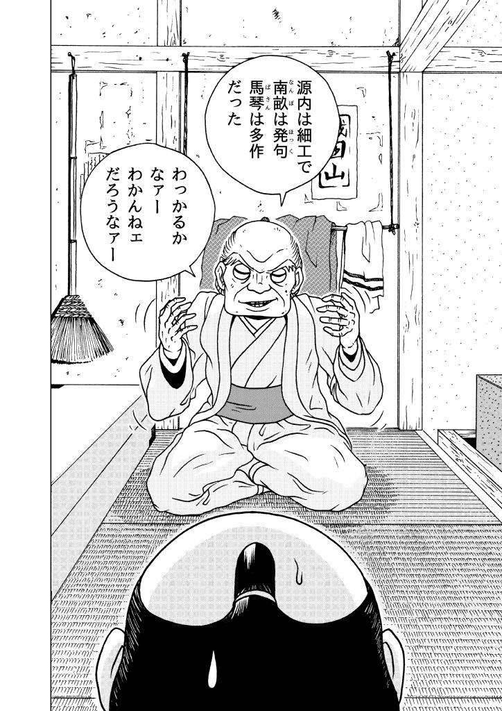 レキメン (試し読み) 117