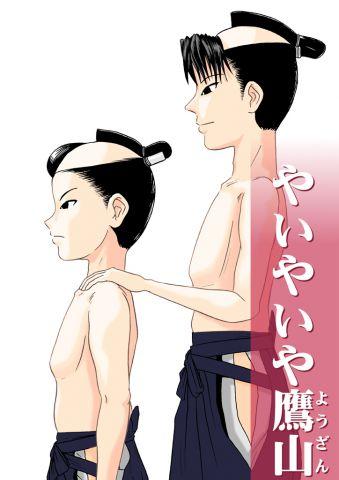 レキメン (試し読み) 134