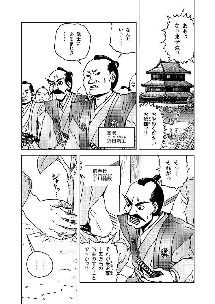レキメン (試し読み) 135