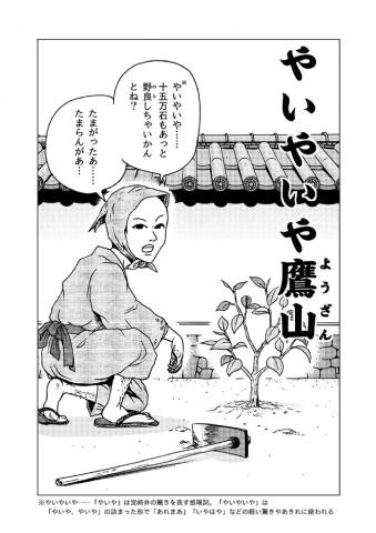 レキメン (試し読み) 136