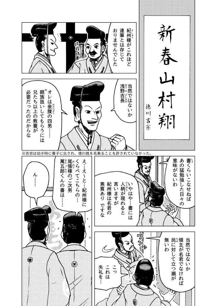 レキメン (試し読み) 152