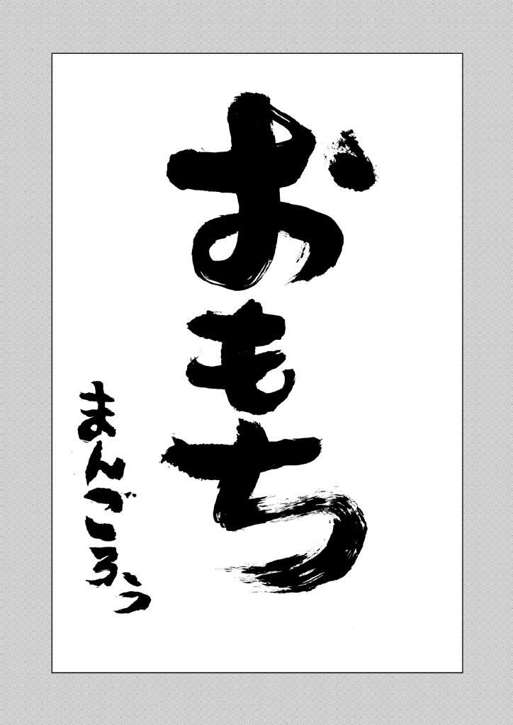 レキメン (試し読み) 153