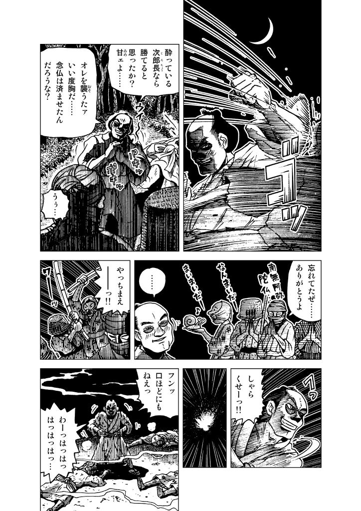 レキメン (試し読み) 173
