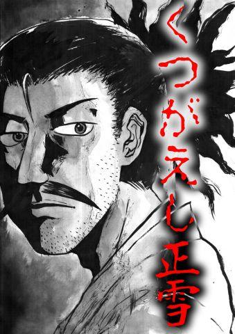 レキメン (試し読み) 189