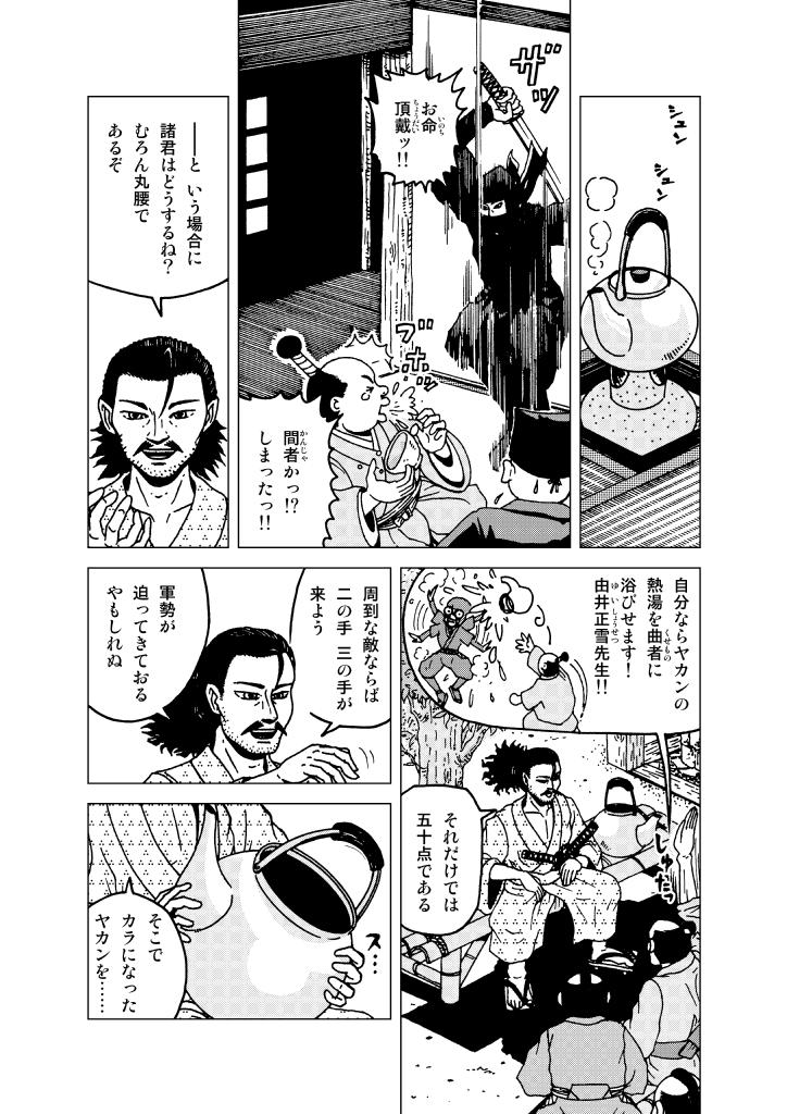 レキメン (試し読み) 190