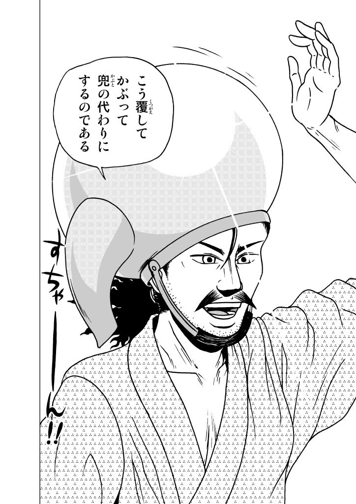 レキメン (試し読み) 191