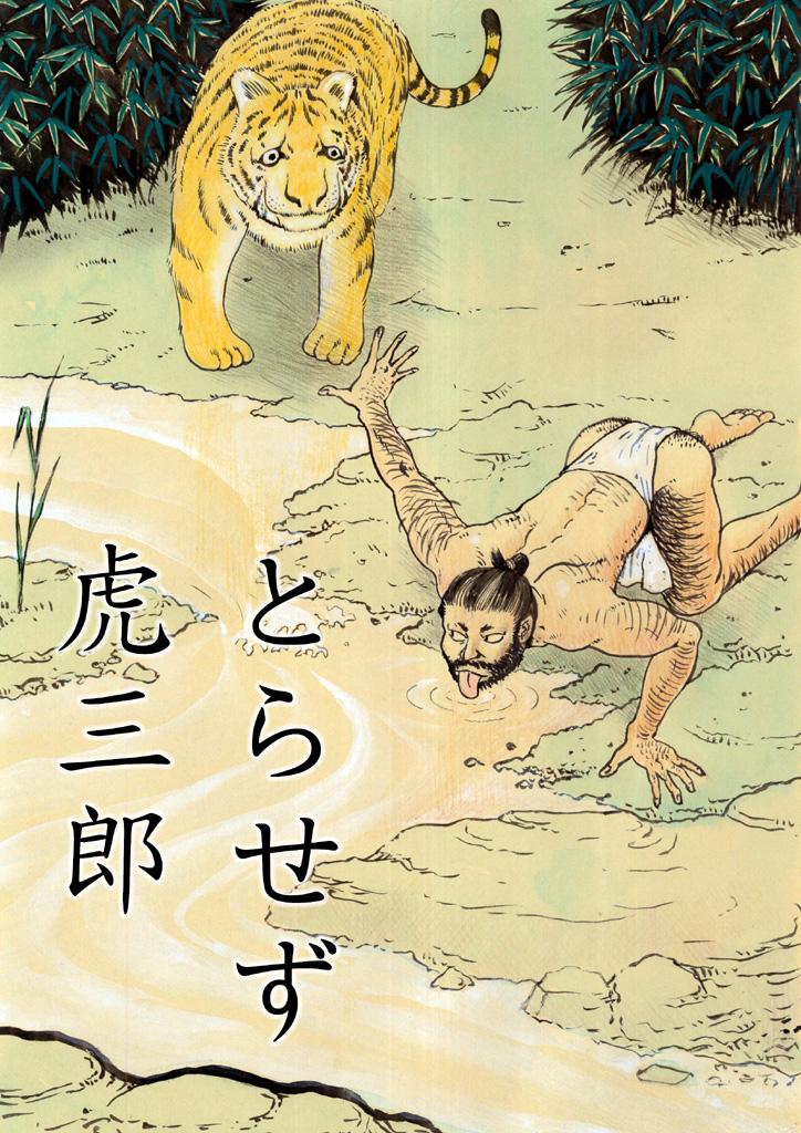 レキメン (試し読み) 206