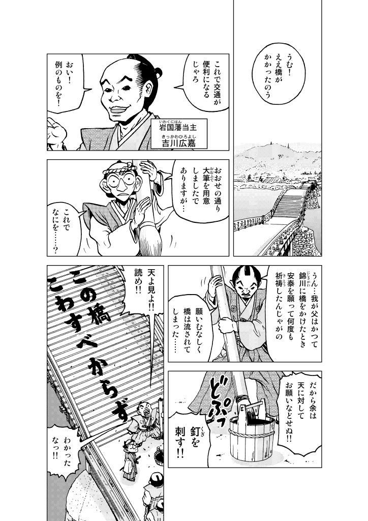 レキメン (試し読み) 228