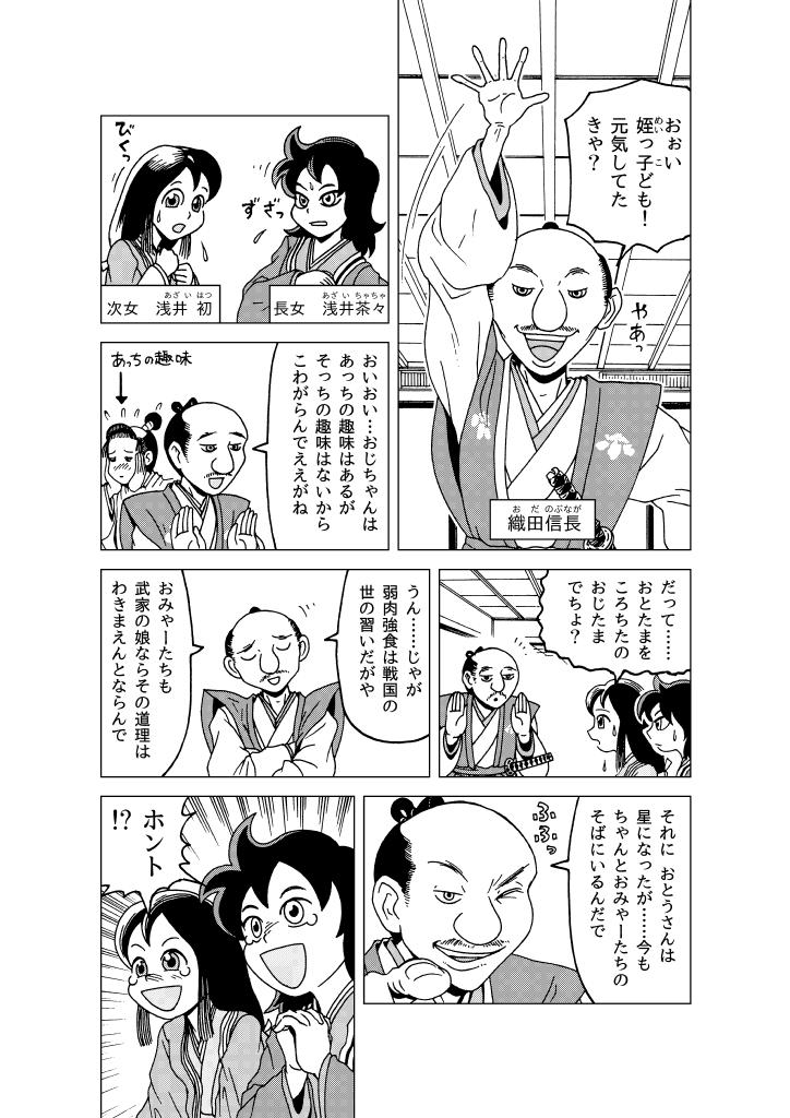 レキメン (試し読み) 247
