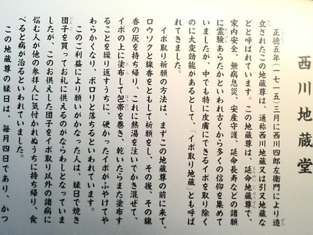 nishikawa_jizodo_02.jpg