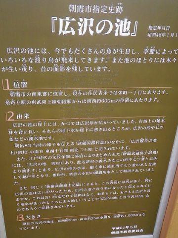 広沢の池(埼玉県朝霞市)