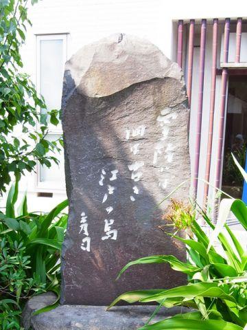 佃の渡し跡にある歌碑