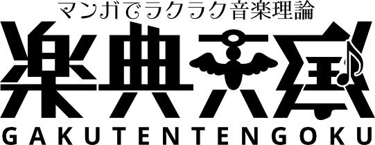 gakutentengoku_logo.png