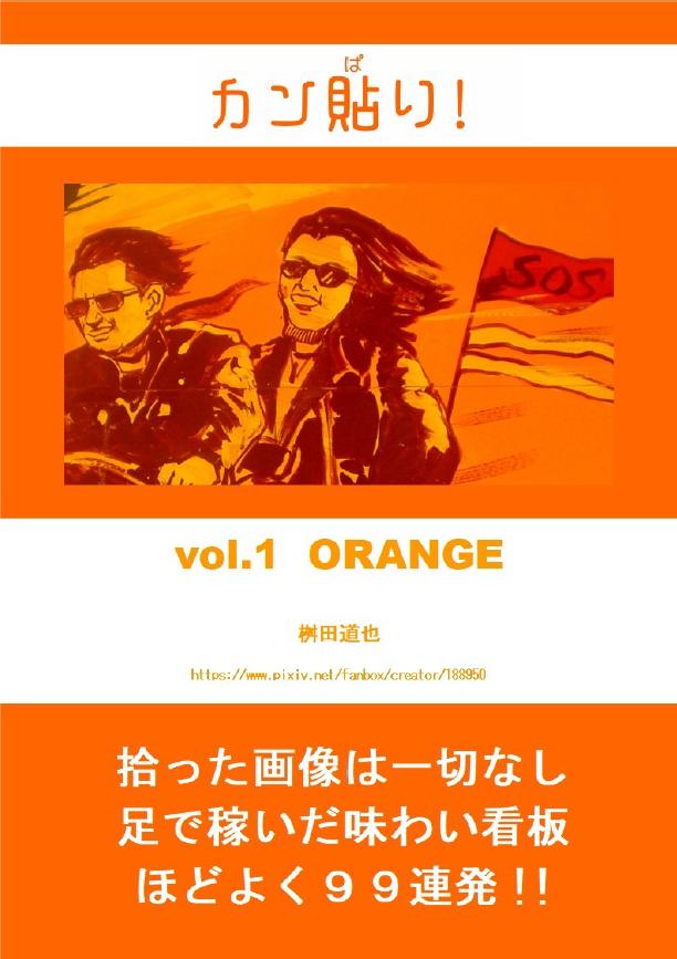 カン貼り!vol.1 表紙