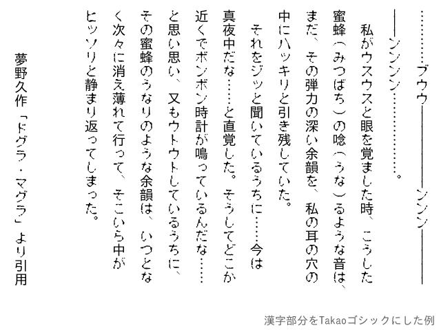 MMF古印体 見本(TAKAOゴシックとの合成)