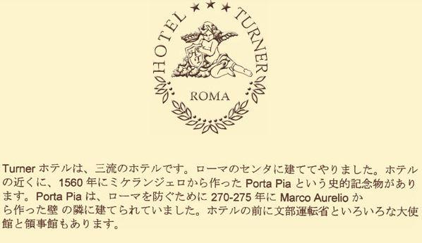 roma_hotel.JPG