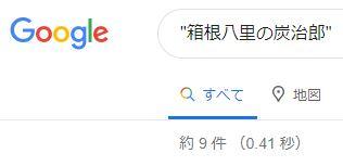 箱根八里の炭治郎 google調べ