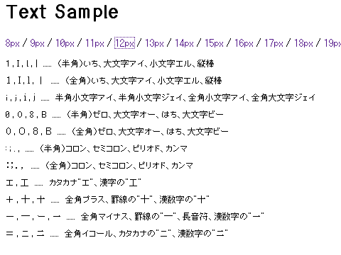 2012-12 まぎらわしい文字 12px win