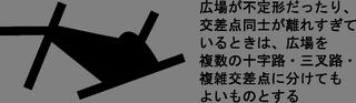 図 3.2.8: 複雑交差点(2)