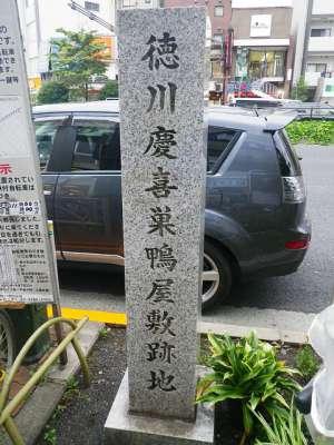 徳川慶喜屋敷跡地