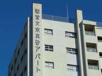 都営文京真砂アパート