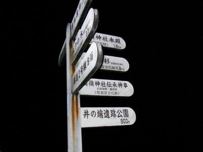 上郡町の標識