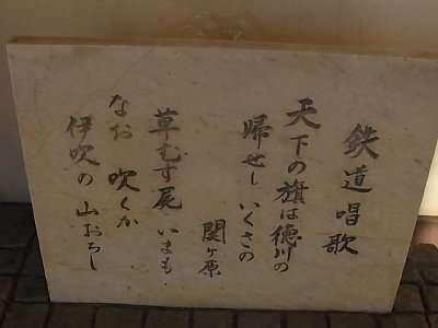 鉄道唱歌 関ケ原(岐阜県)