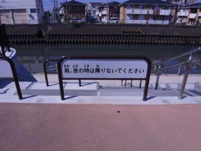 新曽根水辺スポット 戸田市