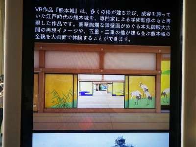 VR熊本城(ロビーのモニターの説明)