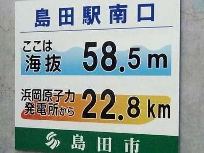 原発から 22.8km