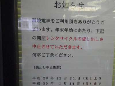 太宰府駅レンタサイクル。年末年始は貸し出し中止