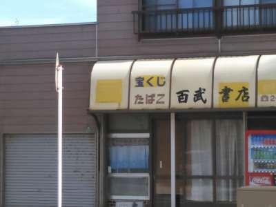 百武書店 (新潟県新発田市)